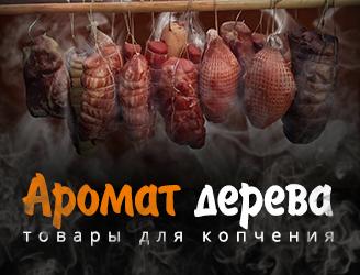 Банер AromatDereva