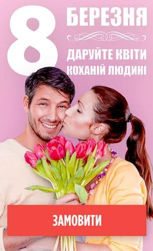 Доставка цветов в Кропивницком