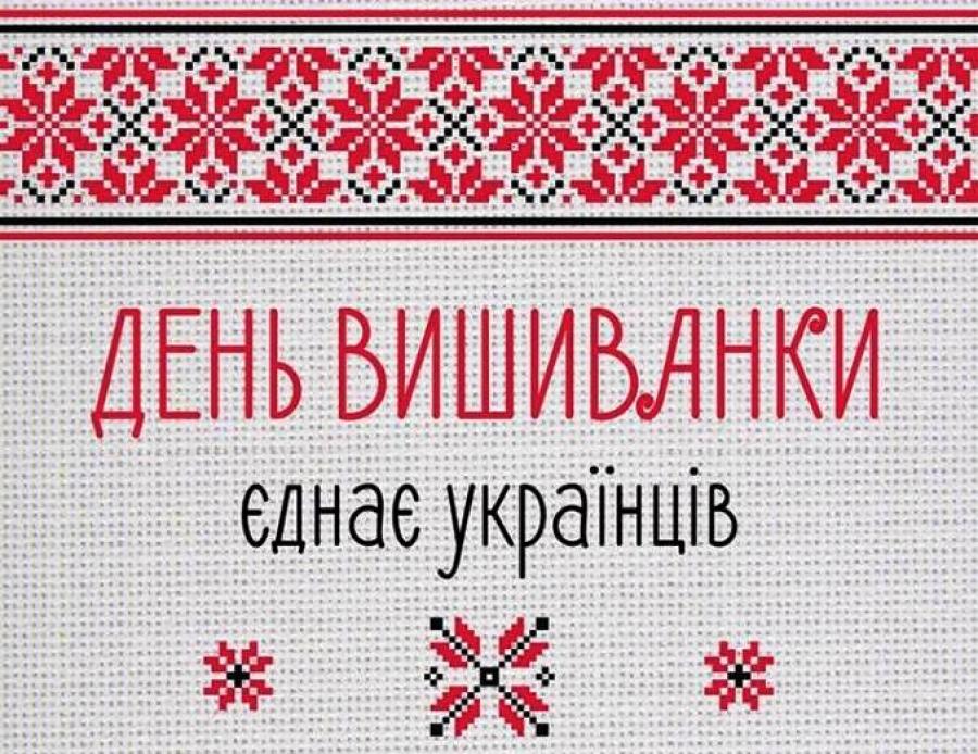 Шануємо традиції українського народу: 16 травня – Всесвітній день ...