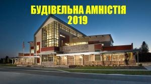 Як узаконити САМОБУД – будівельна амністія у 2019 році працює